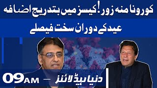 Pakistan Coronavirus Daily Updates   Dunya News Headlines 09 AM   22 July 2021