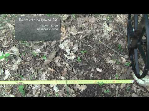Металлоискатель Кайман, тест катушки 15