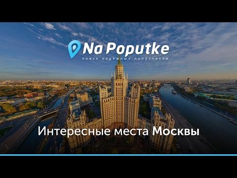 Достопримечательности Москвы. Попутчики из Выксы в Москву.