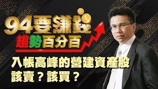 入帳高峰的營建資產股 該賣?該買?