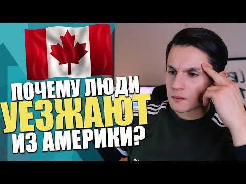 Почему люди уезжают из США и Канады?