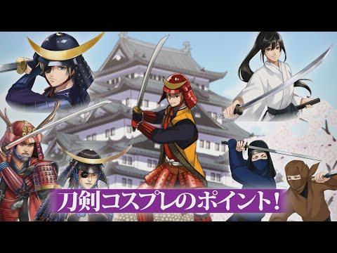 刀剣コスプレのポイント!|イラスト YouTube動画