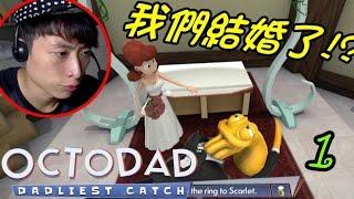 【Octodad:Dadliest Catch章魚爸】打波子機#1 我們結婚了...洞房嗎?