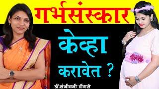 गर्भसंस्कार केव्हा करावेत ? Went to do Garbhsanskar -Marathi- Dr Sanjivani Tongase