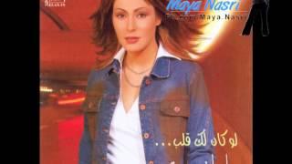 تحميل اغاني Maya Nasri - Law Kan Lak Alb | مايا نصرى - لو كان لك قلب MP3