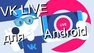 Вышла VK LIVE для Android. Без(с)платный стрим через vk.com