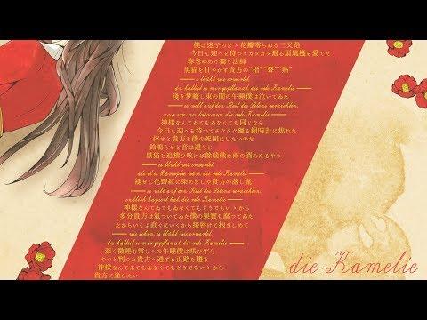 die Kamelie / VY1V4 / オリジナル曲