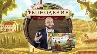 Виноделие - обзор настольной игры / Viticulture board game review