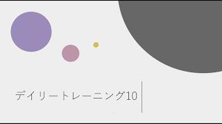 飯田先生の新曲レッスン~デイリートレーニング10~のサムネイル