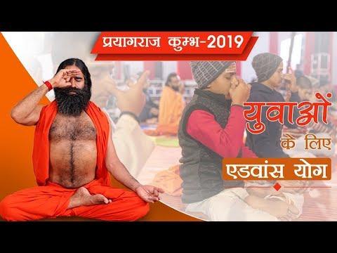 Download Baba Ramdev Yoga Video 3GP Mp4 FLV HD Mp3 Download