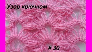 Красивый узор крючком   ( beautiful pattern to crochet ) (узор#73)