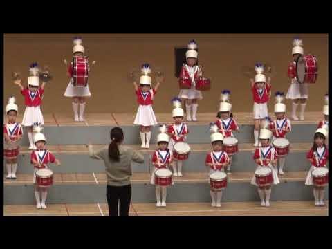 2018年度 にしふじのみや幼稚園 発表会マーチング