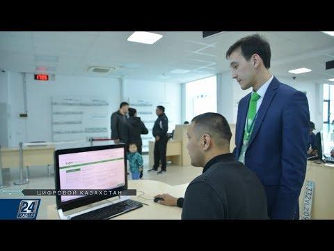 Как продлить инвалидность дистанционно?   Цифровой Казахстан