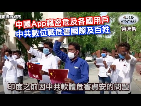 【思打廢-STOP FAKE】第98集 中國APP滲透全球無孔不入