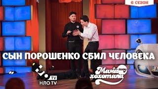 Сын Порошенко сбил человека и хочет, чтобы его арестовали | Шоу Мамахохотала | НЛО TV