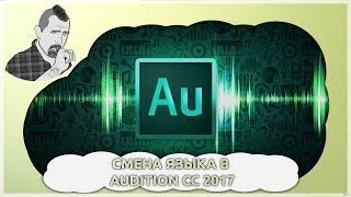 Простая смена языка в Adobe Audition CC 2017 и CC 2018