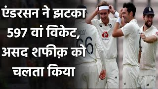 ENG vs PAK 3rd Test, Day 3: James Anderson strikes, Wicket number 597 for him | Oneindia Sports