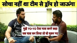 EXPLOSIVE YUVRAJ: टीम से Drop होने से लेकर, World Cup की हार तक खुलकर बोले Yuvraj | Vikrant Gupta