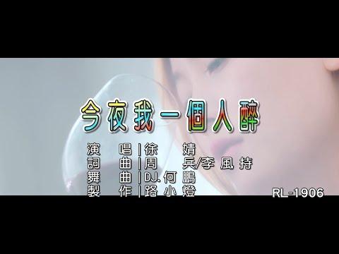 徐婧   今夜我一個人醉   (DJ版)   (1080P)KTV
