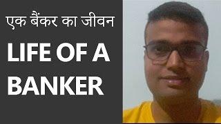 एक बैंकर का जीवन [Life Of A Banker] by Mayank Tiwari (Cracked IBPS PO 2015)