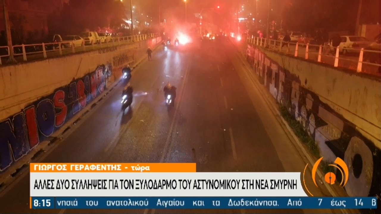 Δυο νέες συλλήψεις σε σχέση με την επίθεση κατά του αστυνομικού στη Ν. Σμύρνη   11/03/2021   ΕΡΤ