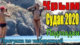 Крым 2020.Судак.Подглядки.Прогулка по набережной.Лучший курорт