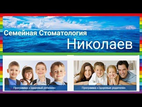 Лечение и протезирование зубов в Николаеве. Клиника