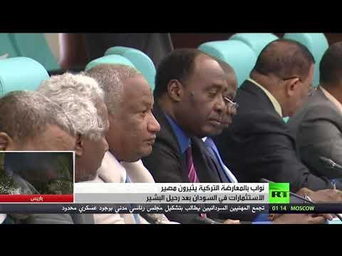 العرب اليوم - شاهد : جدل تركي بشان مصير استثماراتها في السودان