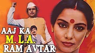 Aaj Ka M.L.A Ram Avtar (1984) Full Hindi Movie   Rajesh Khanna, Shabana Azmi, Shatrughan Sinha