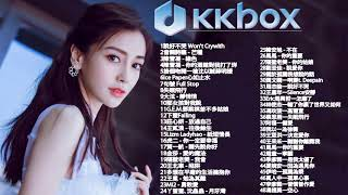 KKBOX 2020華語流行歌曲100首 \ 說好不哭 \ 綠色 \ 怎麼了 \ 你的酒館對我打了烊 \ 接個吻,開一槍 \ 芒種 \ %2019新歌 & 排行榜歌曲 || KKBOX 2019