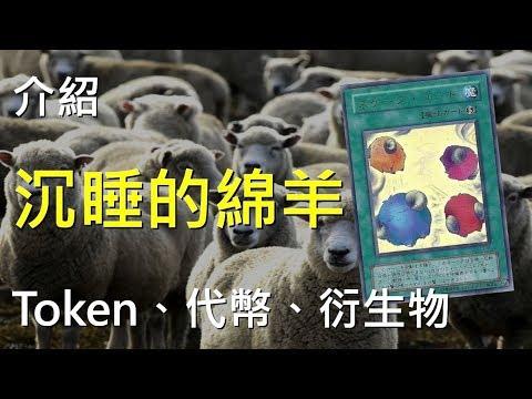 遊戲王 token的代表 替罪羊介紹