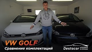 Сравнение комплектаций VW GOLF