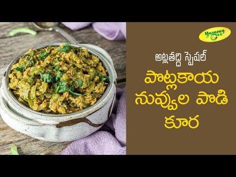 Potlakaya Nuvvula Podi Kura | Andhra Style Cooking | Atla Taddi Special | TeluguOne Food