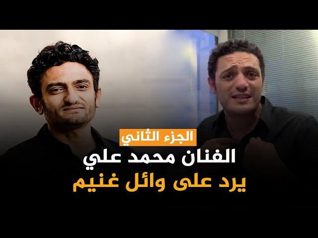 محمد علي يرد على وائل غنيم