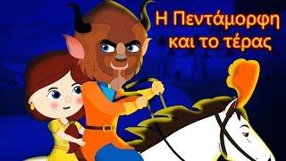 Η πεντάμορφη και το τέρας από τα ελληνικά τραγούδια για παιδιά