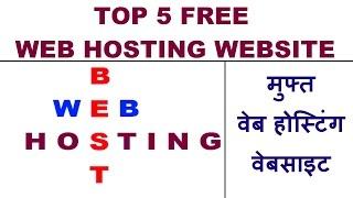 BEST FREE WEB HOSTING PROVIDER (TOP 5 FREE HOSTING PROVIDER)