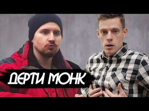 Dirty Monk - первый открытый гейнста-рэйпер на Руси / вДудь