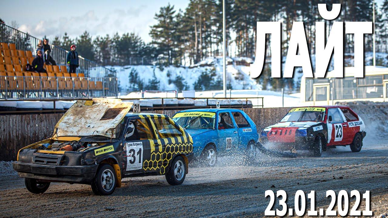 Зачетная группа Лайт. Трековые автогонки #ICERACING (23.01.2021, РСТЦ ДОСААФ, Беларусь)