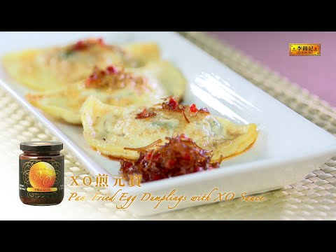 Lee Kum Kee Recipe - XO煎元寶 Pan-Fried Egg Dumplings with XO Sauce