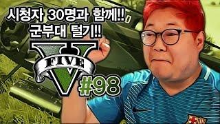 감스트 : 시청자 30명과 함께한 군부대 털기!!  GTA5 #98 (PC GAME l Grand Theft Auto V)