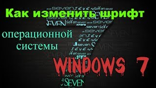 Как изменить шрифт операционной системы windows 7