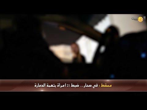 علوم اليوم في صحار.. ضبط 21 امرأة بتهمة الدعارة