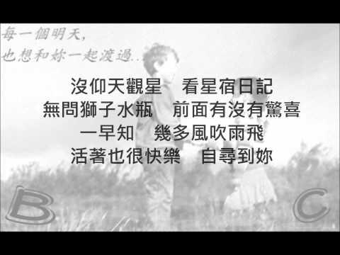 陳奕迅 - 每一個明天 (有歌詞)