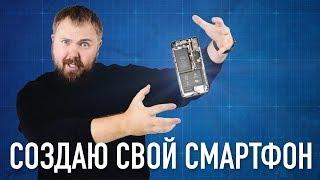Создаю свой смартфон