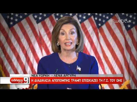Στη δημοσιότητα η συνομιλία Τραμπ-Ζελένσκι | 25/09/2019 | ΕΡΤ