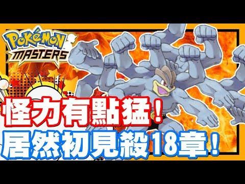 18章水屬和電屬的關卡~Pokemon Master 寶可夢大師