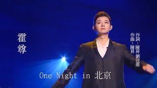 霍尊《One night in 北京》北京一夜 musictv 123
