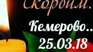 УЖАСНАЯ ТРАГЕДИЯ В КЕМЕРОВО  25.03.2018