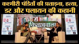 Kashmiri Pandits के पलायन पर Rahul Pandita से बातचीत   Kitabwala   Shikara   Exodus