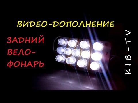 KIB - TV -- Задний вело фонарь (доработка,переделка)